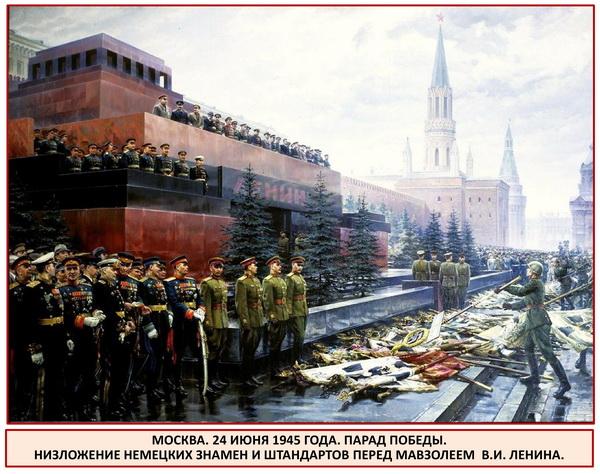 Москва, 24 июня 1945 года. Парад Победы. Низложение немецких знамён и штандартов перед Мавзолеем В. И. Ленина