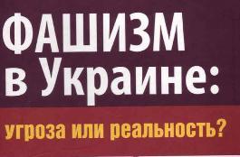 Как из граждан Украины делают стадо