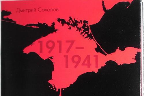 Читаем вместе крымскую прессу. 24 февраля