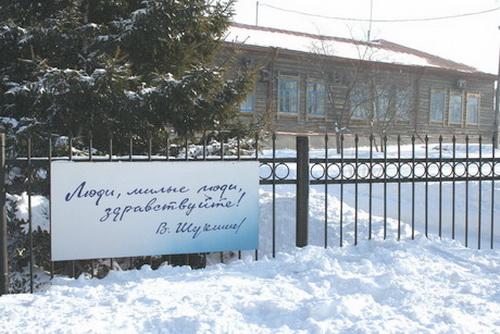 Там, где живет Шукшин