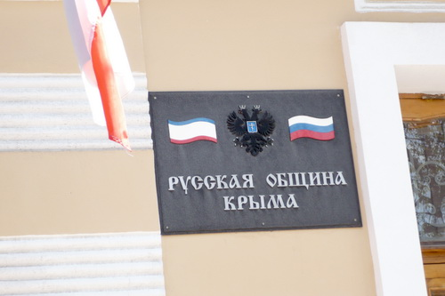 Михаил Бахарев выведен из руководства Русской общины Крыма 0 (0)