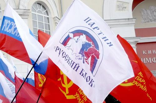 Партия «Русский блок». Перезагрузка (ВИДЕО)