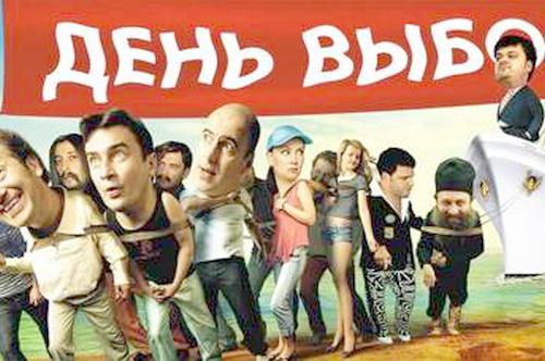 «День выборов», или как это напоминает Украину…