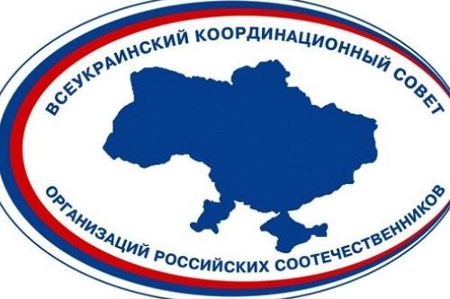 В Киеве обсуждали вопрос о переселении в Россию