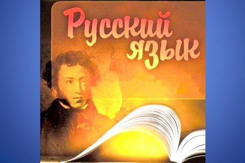 Молодежь Украины выбирает русский язык