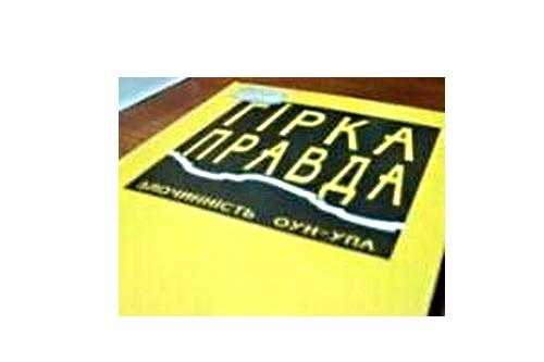 Украинский политэмигрант написал о преступлениях ОУН-УПА 0 (0)
