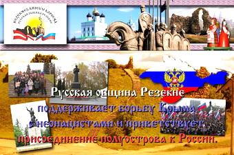 Гарантии для русского языка — от Севастополя до Риги!