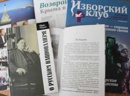 Изборский клуб преподал уроки Ивана Ильина в Севастополе