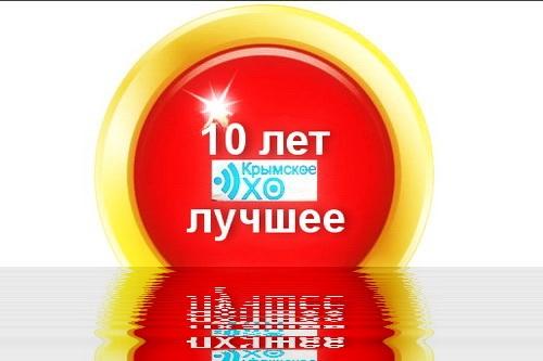 Российский вектор в крымской истории