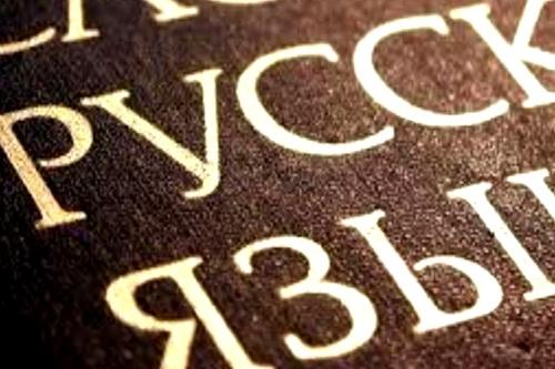 Язык до Севастополя доведет…