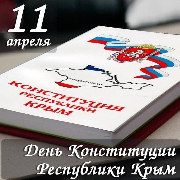 С праздником, крымчане!