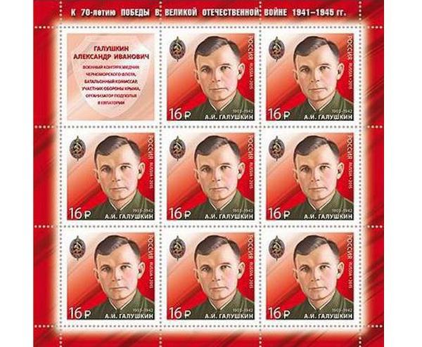 Россия помнит крымчан-героев