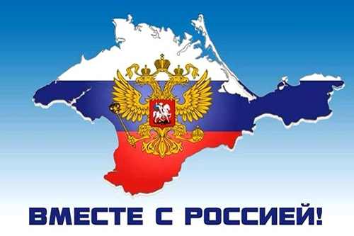 #Крым_Россия_навсегда!
