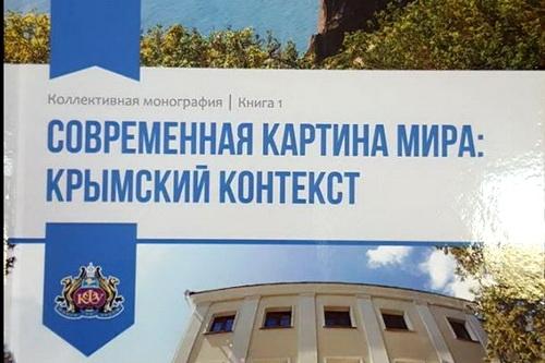 Современная картина мира: крымский контекст 0 (0)
