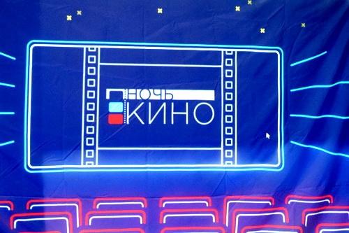 Ночь Кино в Молодёжке 0 (0)