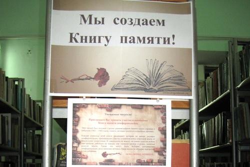В Симферополе создают Книгу памяти