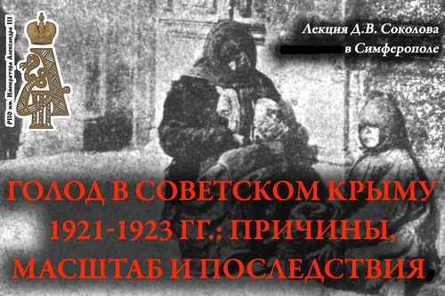 Голод в советском Крыму 1921-1923 годах