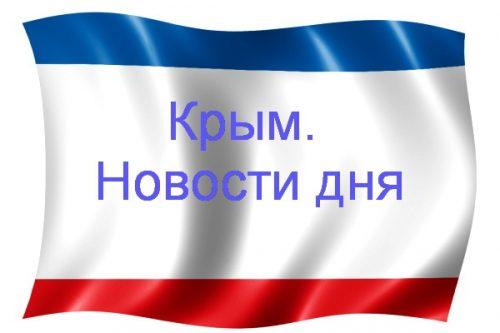 Разведать все, что необходимо Крыму
