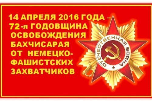 Крым. 13 апреля