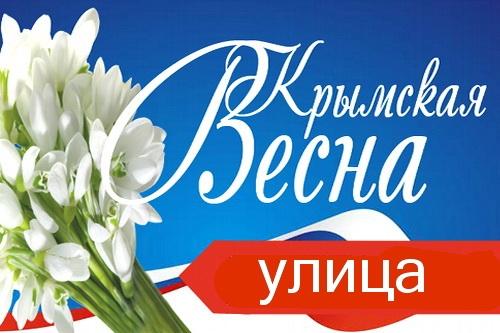 Крым — парадное крыльцо России