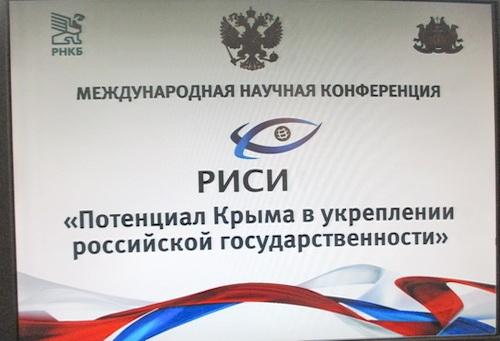 Ученые-обществоведы определяли потенциал Крыма в укреплении российской государственности