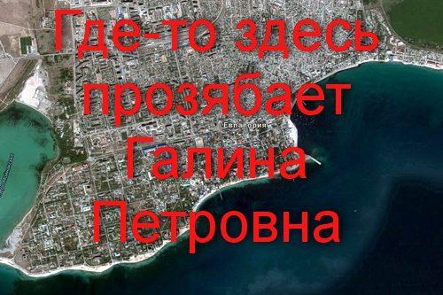 Крым. 7 апреля