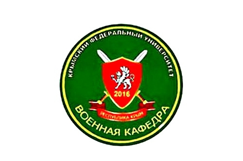 В КФУ с 1 сентября заработает военная кафедра