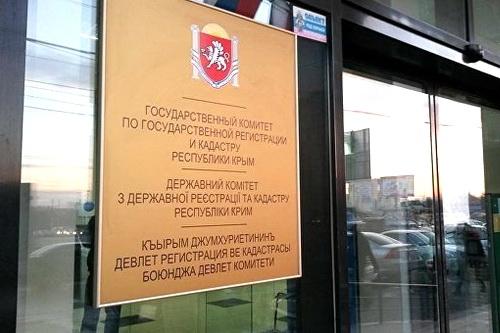 В Черноморском и Красноперекопске — смена руководителей терподразделений Госкомрегистра 0 (0)