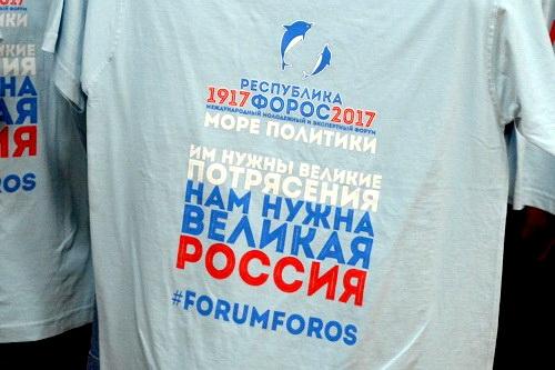 Им нужна Великая Россия