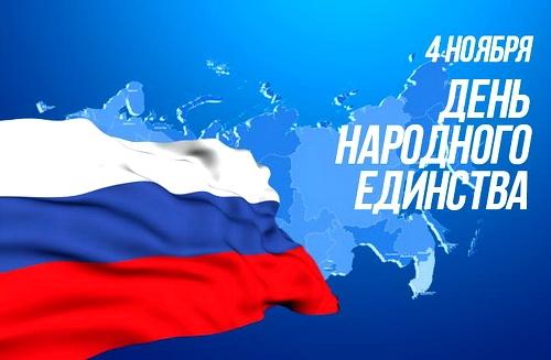 4 ноября — День народного единства 0 (0)