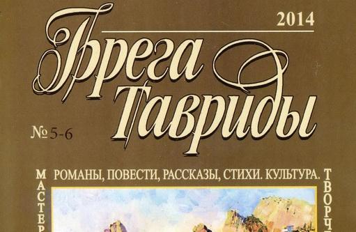 «Русский отрыв» в Крыму