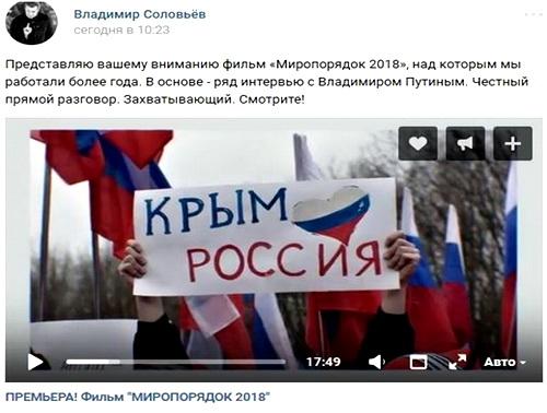 Владимир Путин: «Бывают случаи, когда возникает полное единство. Так было во время крымских событий»