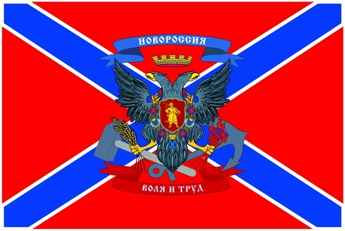 Помочь Новороссии