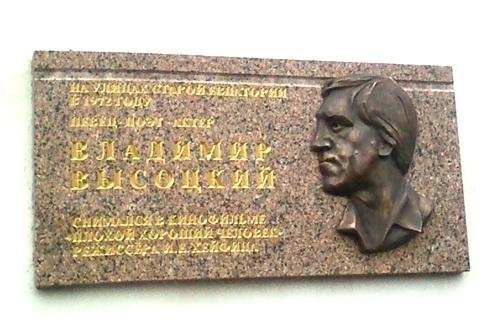 Память о Владимире Высоцком увековечена в Евпатории памятной доской 0 (0)