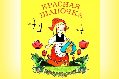 «Красная Шапочка» на новый лад 0 (0)