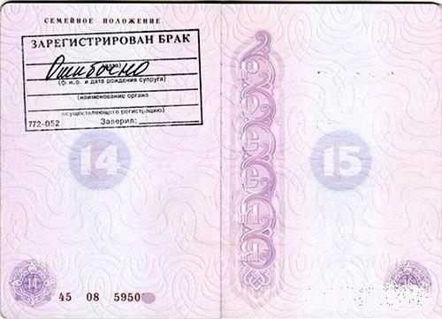 Паспорт мой от штампа чист, и где дети – белый лист