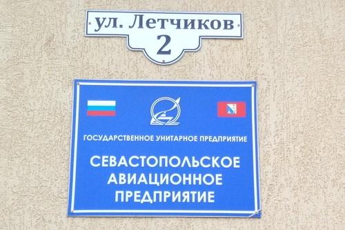 Севастопольской «Вертолётке» — 90! 0 (0)