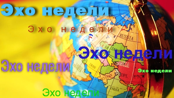 Россия «виновата»
