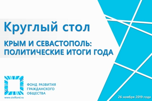 Главный вывод экспертов: крымская власть хочет, но не может 0 (0)