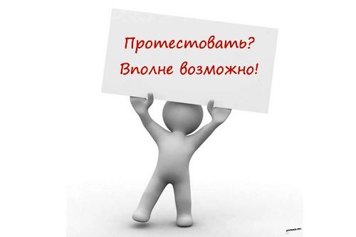 Крым вышел из зоны низкой протестной активности