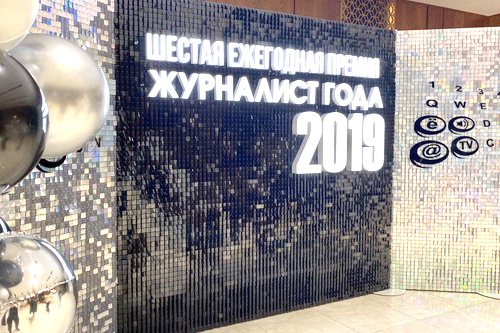 Подведены итоги VI ежегодной премии «Журналист года – 2019»