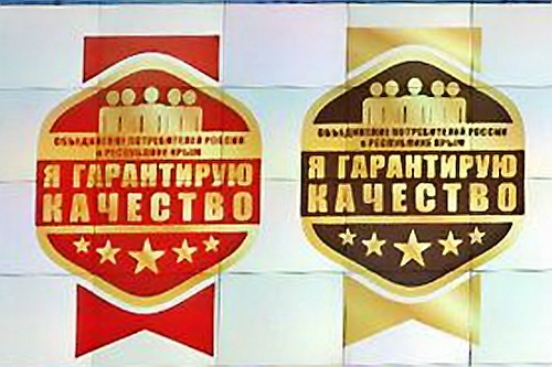 В Крыму назвали честных производителей продуктов питания