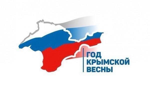 «Шесть мартовских дней Крымской весны изменили Крым, изменили Россию, изменили мир!»