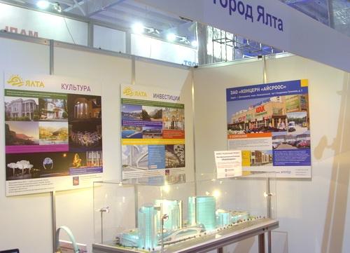 Ялта первой в Крыму вступила в Ассоциацию малых и средних городов России