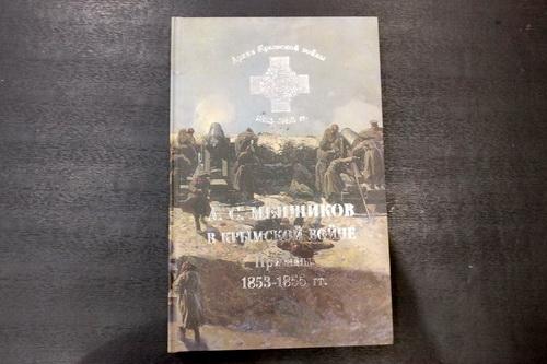 Крымская война в приказах Меншикова