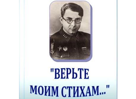 Россия значилась в поэтах. Илья Сельвинский