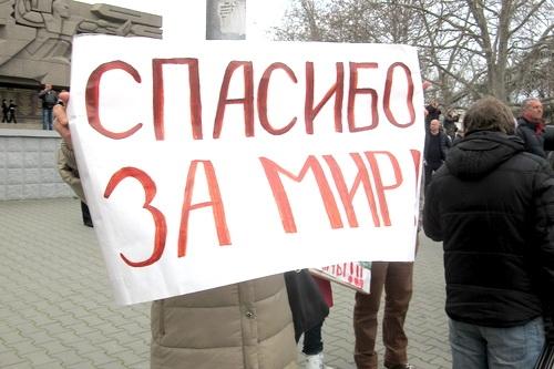 Крымский День Победы