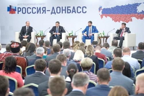 В Донецке открылось заседание Интеграционного комитета «Россия – Донбасс»