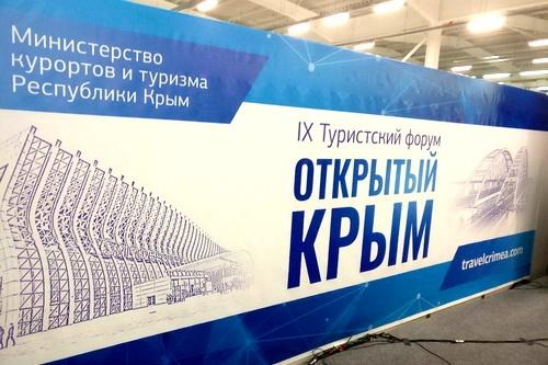 Крым открыт для добрых гостей