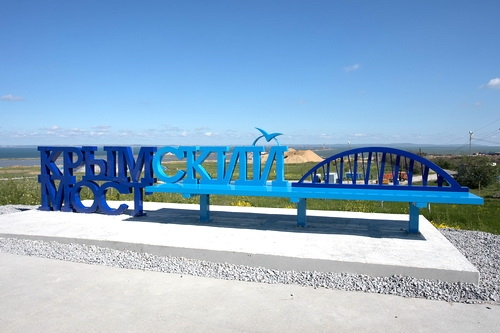 Строители Крымского моста установили скамейку с видом на стройку века